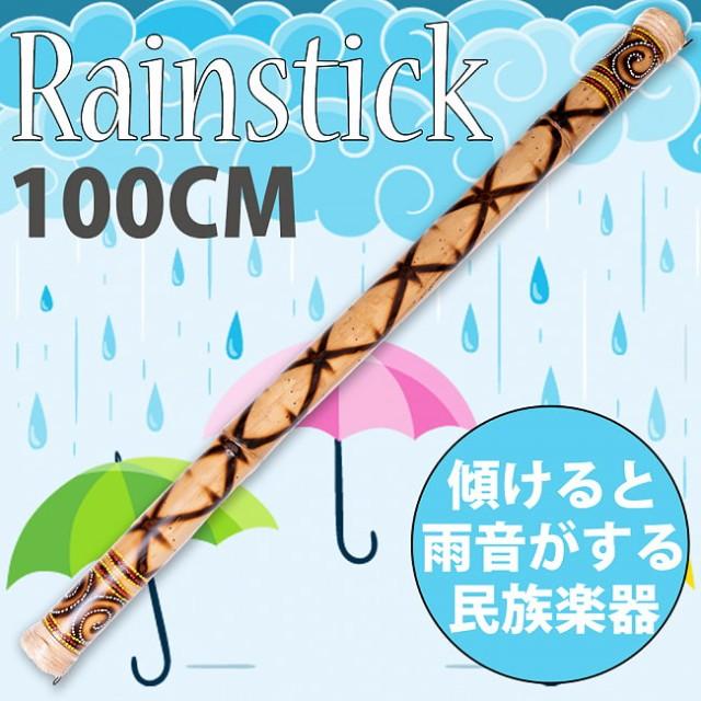 レインスティック 雨音がする民族楽器 100cm【渦...