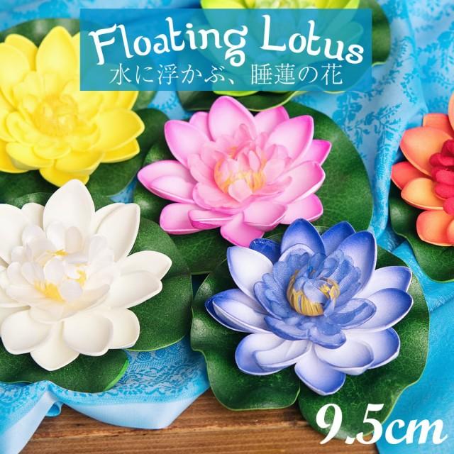 〔約9.5cm〕水に浮かぶ 睡蓮の造花 フローティン...