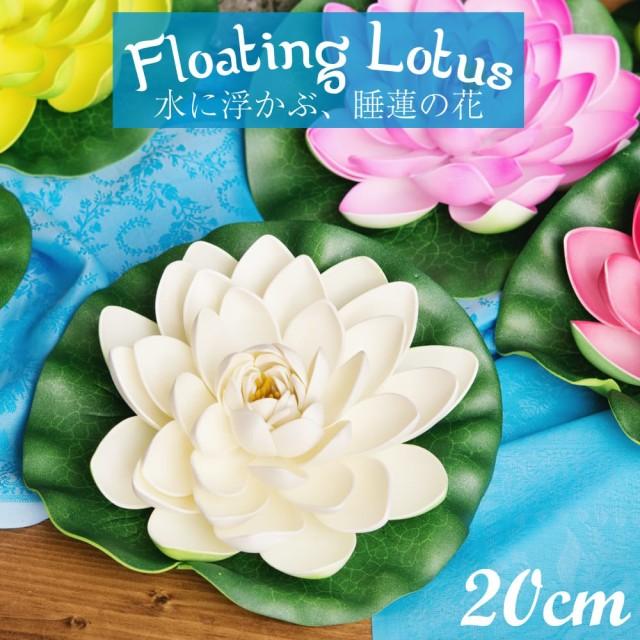 〔約20cm〕水に浮かぶ 睡蓮の造花 フローティング...
