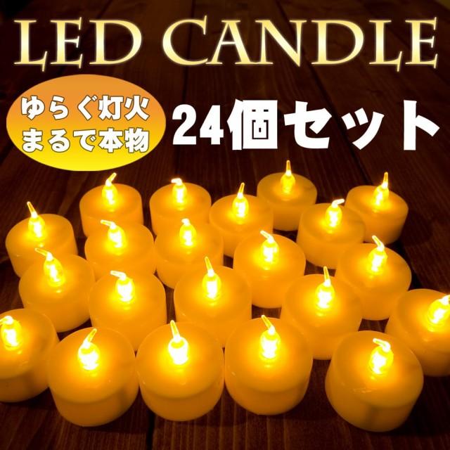 【お得!24個セット】ゆらめく灯火 ロウソク風LED...
