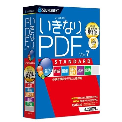 ソースネクスト いきなりPDF Ver.7 STANDARD