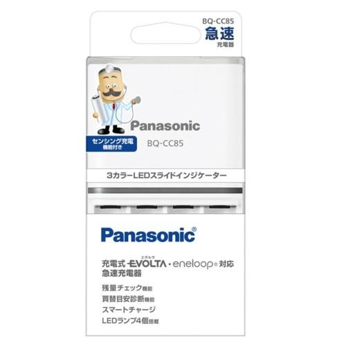 パナソニック BQ-CC85 単3形単4形ニッケル水素電...