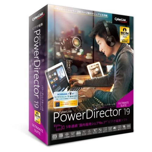 CyberLink PowerDirector 19 Ultimate Suite 通常...
