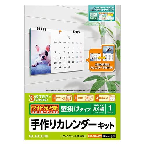 エレコム EDT-CALA4WK 手作りカレンダーキット A4...