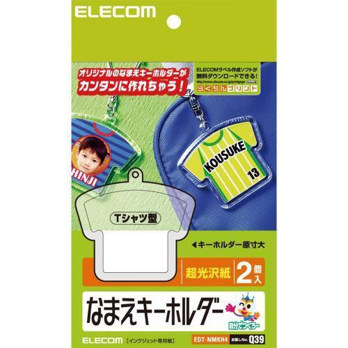 エレコム EDT-NMKH4 なまえキーホルダー Tシャツ...