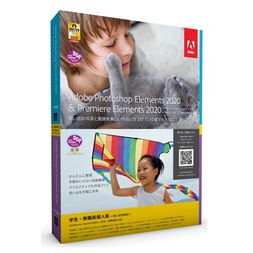 Adobe Photoshop Elements 2020 & Premiere Eleme...