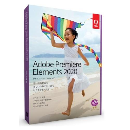 Adobe Premiere Elements 2020 日本語版 Windows/...