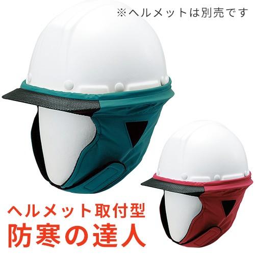 ヘルメット【オプション品】谷沢製作所/谷沢製作...