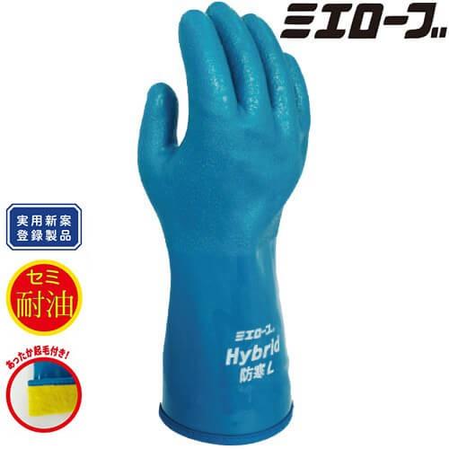 防寒手袋 作業用 三重化学工業 ハイブリッド防寒 ...
