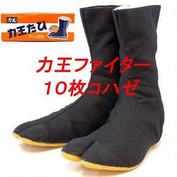 力王 ファイター 10枚コハゼ/力王【地下足袋 作業...