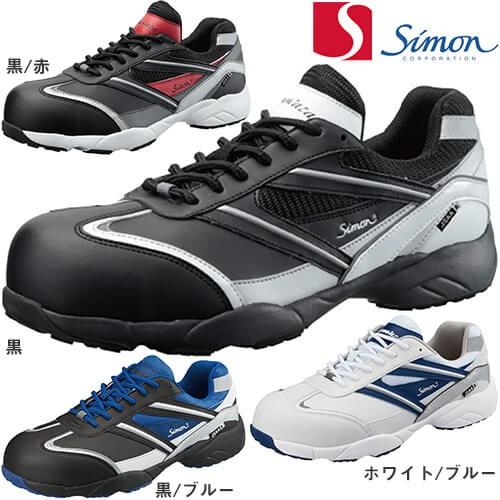 安全靴/シモン/simon/ 軽技A+/KA211/2312241、23...