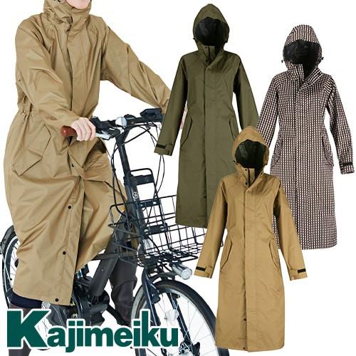 レインコート カジメイク Kajimeiku サイクルモー...