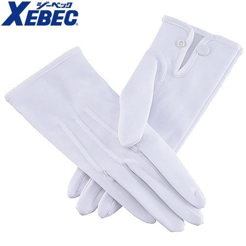 警備用品 ジーベック XEBEC 白手袋 18550 グロー...