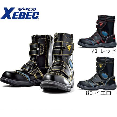 安全靴 ブーツ ジーベック XEBEC 合皮長マジック ...
