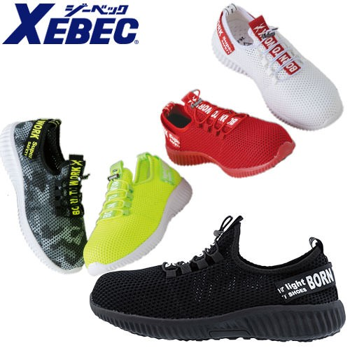 安全靴 ジーベック XEBEC かかとが踏める軽量メッ...
