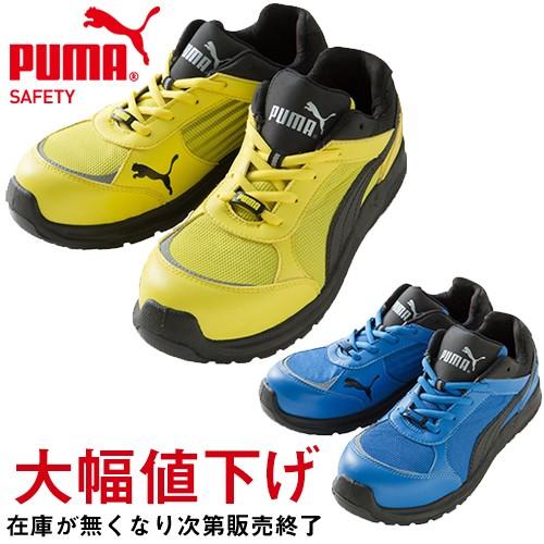 【送料無料】PUMA プーマ 安全靴 ジャパンモデル ...