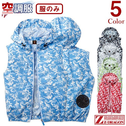 自重堂 Z-DRAGON 空調服 服のみ 涼しい 熱中症対...