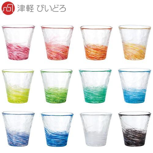 タンブラーグラス 津軽びいどろ 12色のグラス F-7...