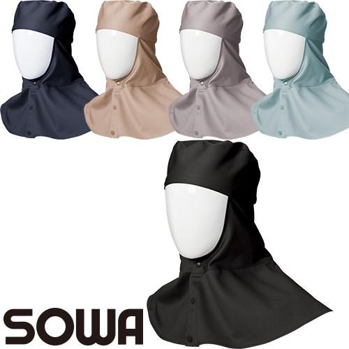 帽子 キャップ 桑和 SOWA 溶接帽(ツバ無し・たれ...