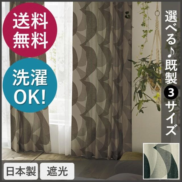 スミノエ デザインカーテン 日本製 洗えるカーテ...