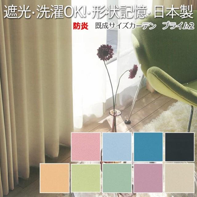 遮光1級 【 カーテン 】 洗える! 日本製 【既製】...