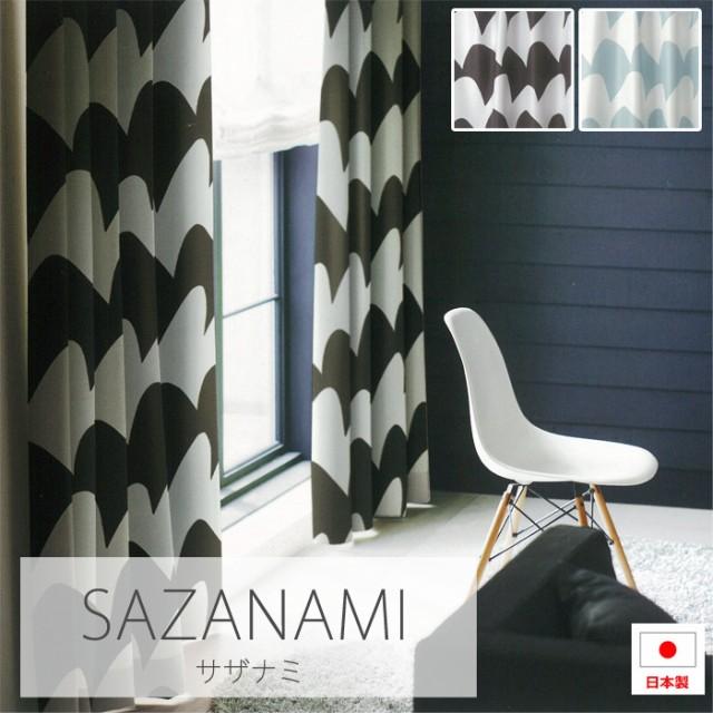 デザインカーテン DESIGN LIFE サザナミ (V1276/V...