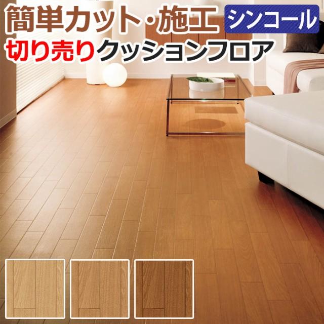 クッションフロア 内装 床材 Eタイプ サクラ (E2...