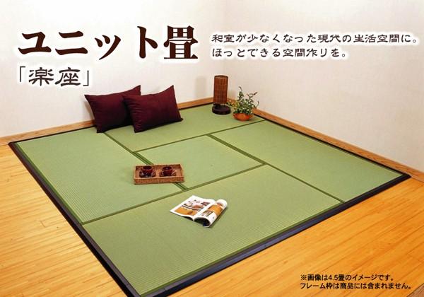 置き畳 ユニット畳 本格タイプ 糸引織り 木製ボー...
