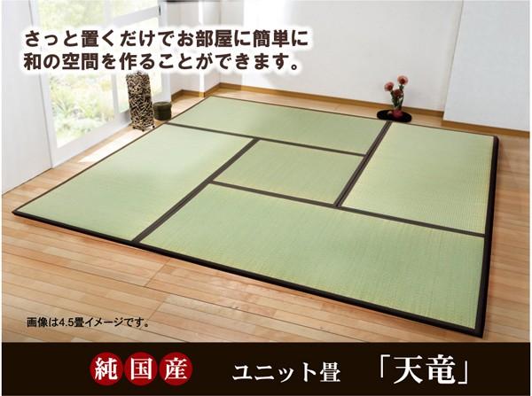 純国産い草使用 置き畳 ユニット畳 軽量タイプ マ...