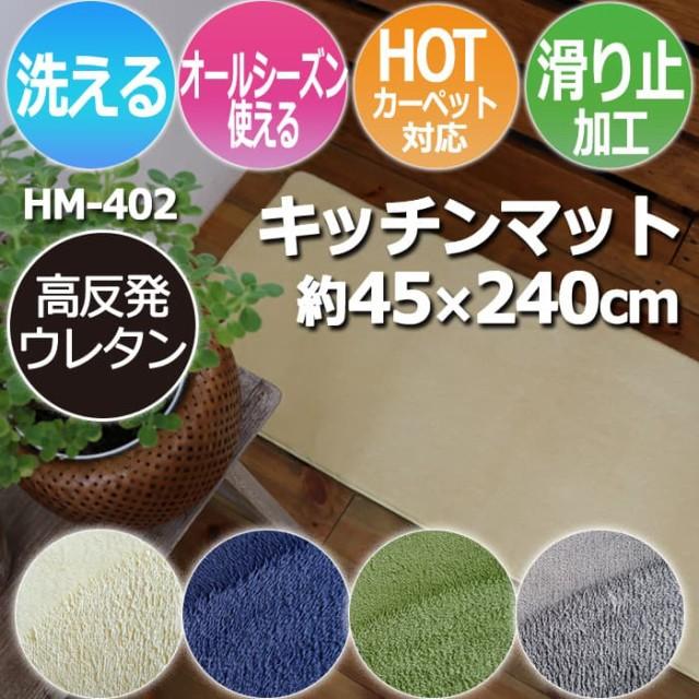 洗える 高反発ウレタン キッチンマット HM-402 (S...