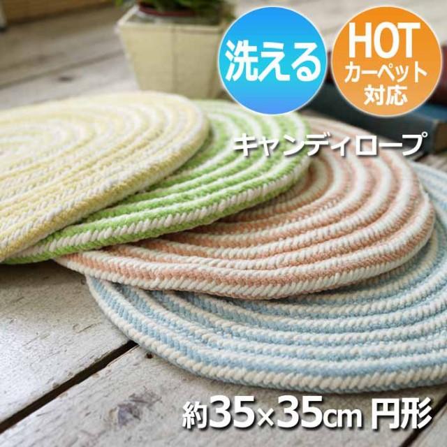洗える 座布団 円形 チェアパッド かわいい  雑貨...
