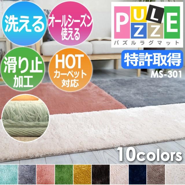 【送料無料】置くだけパズルマット MS-301(SUL)...