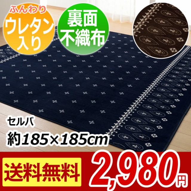 【セール商品】 絨毯 カーペット バンダナ柄 ラグ...