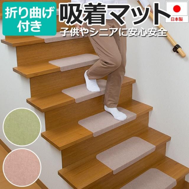 吸着 階段マット 15枚入 折り曲げ付き 吸着階段マ...