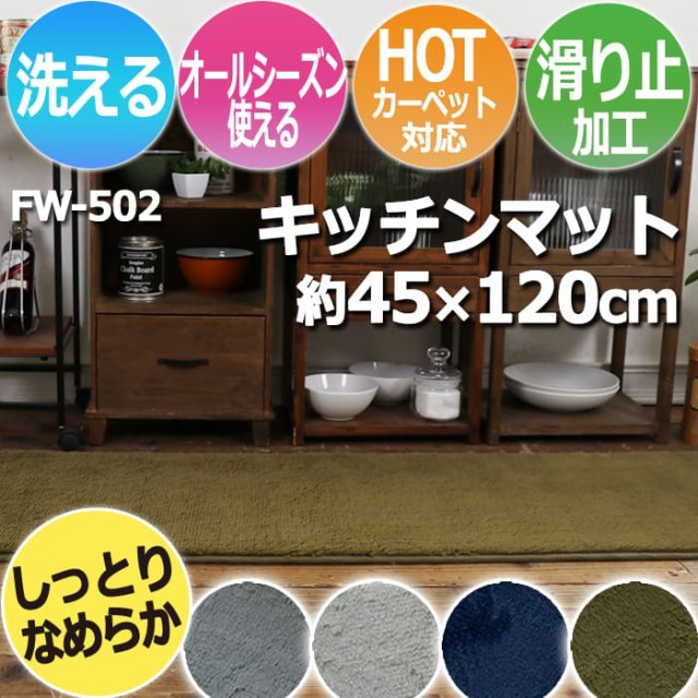 【在庫処分】 丸洗いできる キッチンマット FW-50...