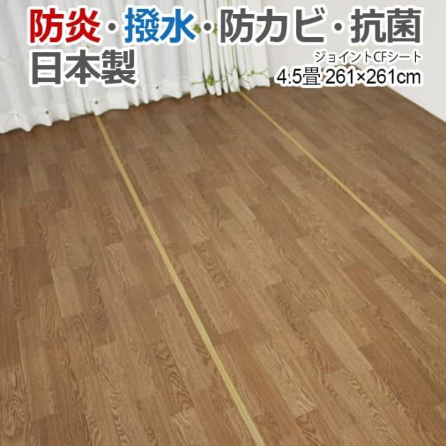 ジョイントカーペット (SL) 江戸間 4帖 約261×26...