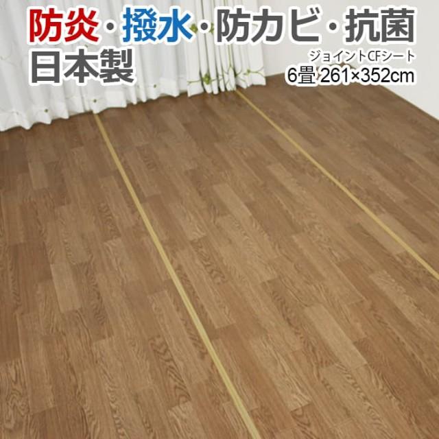 ジョイントカーペット (SL) 江戸間 6帖 約261×35...