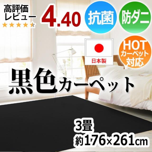 【SALE】黒色 (ブラック) カーペット BK900 (Y) (...