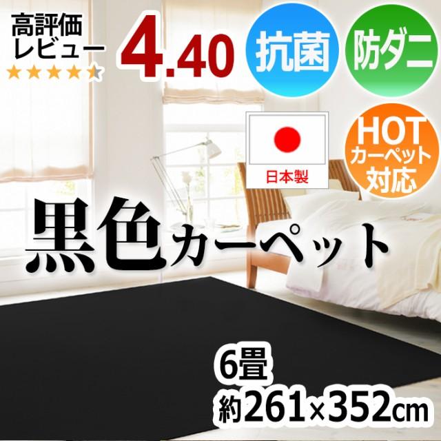 【SALE】黒色(ブラック)カーペット BK900(Y)...