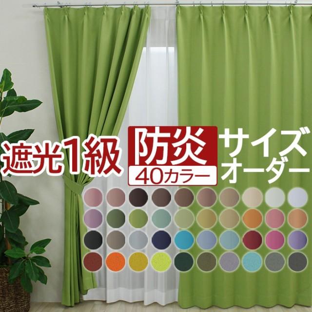 洗える 防炎 遮熱 カーテン 遮光1級 幅200cm×丈1...