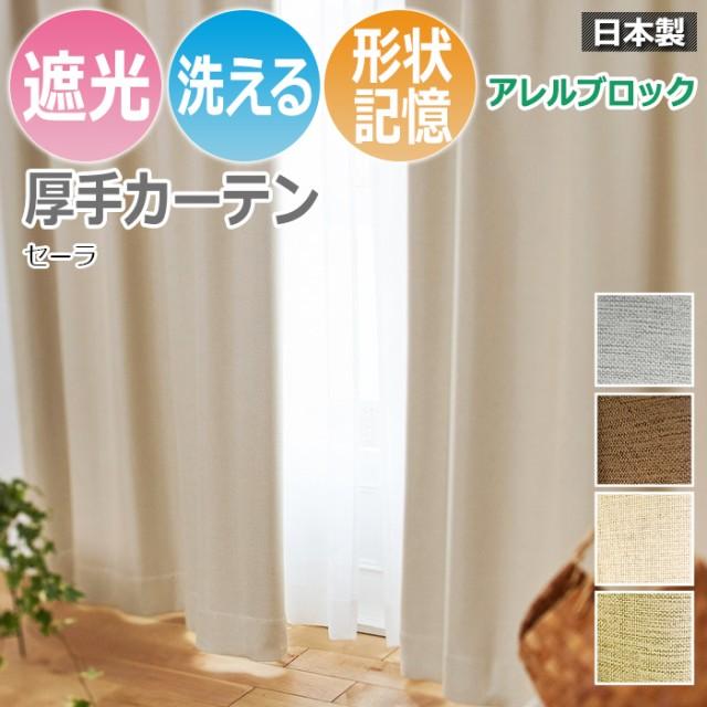 【デザインカーテン】洗える!DESIGN LIFE セーラ...