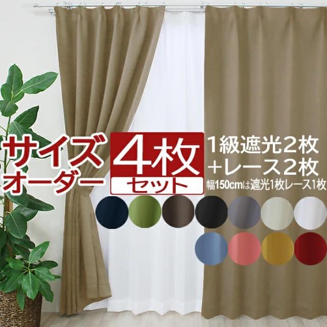 カーテン 4枚セット 2枚セット (Y) 遮光 ミラーレ...