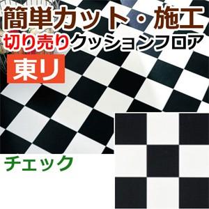 東リ クッションフロア (R) チェッカー 切り売り ...