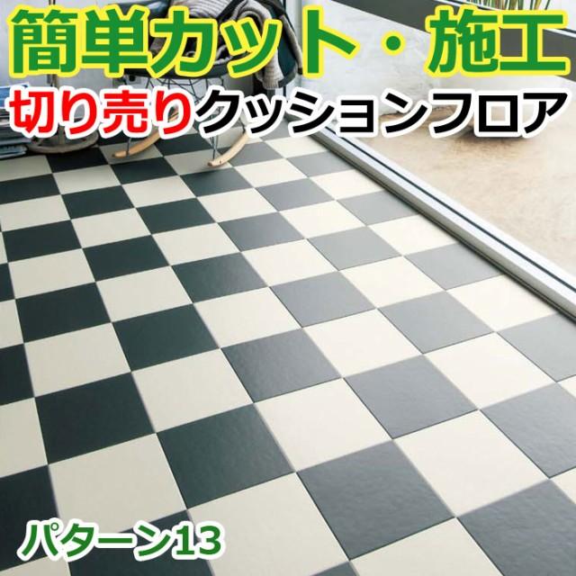 クッションフロア パターン13 切り売り (Sin) E31...