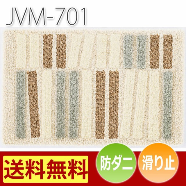 日本製 防ダニ加工 玄関マット JVM-701(S) 約50×...