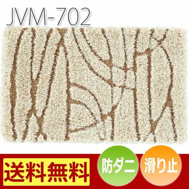 日本製 防ダニ加工 玄関マット JVM-702(S) 約50×...