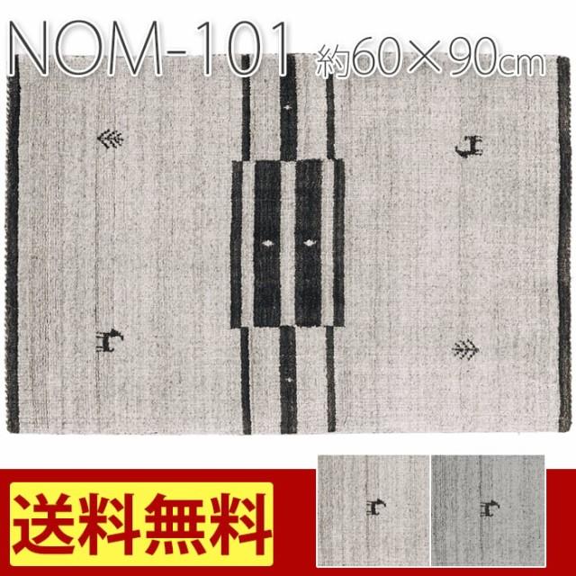 インド製 ギャベ柄 玄関マット NOM-101(S) 約60×...