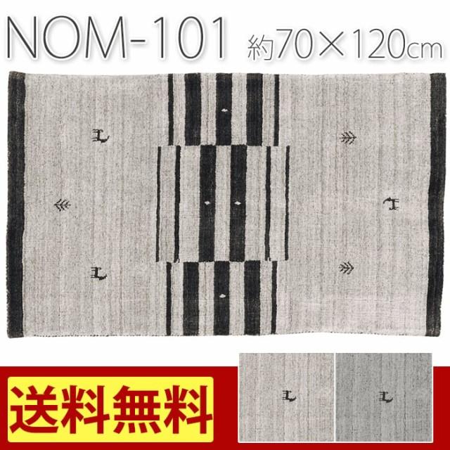 インド製 ギャベ柄 玄関マット NOM-101(S) 約70×...