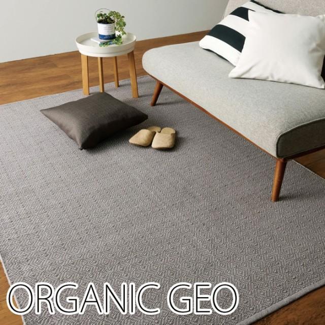 自然素材ラグ 平織りラグ オーガニックコットン ...