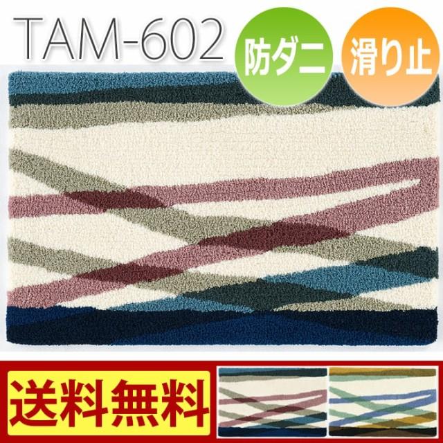 日本製 防ダニ加工 玄関マット TAM-602(S) 約50×...
